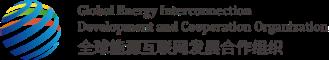全球能源互联网发展合作组织