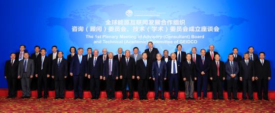 全球能源互联网发展合作组织-两委